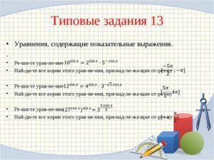 Типовые задания 13 Уравнения, содержащие показательные выражения. . Решите