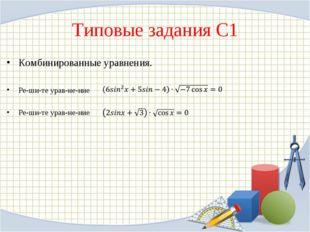 Типовые задания С1 Комбинированные уравнения. Решите уравнение Решите у