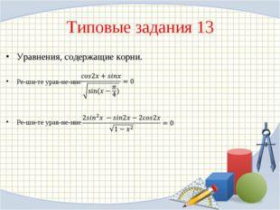 Типовые задания 13 Уравнения, содержащие корни. Решите уравнение Решите
