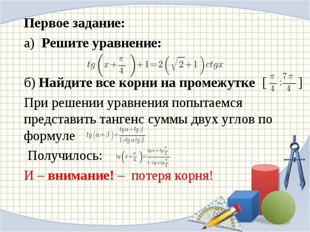 Первое задание: а) Решите уравнение: б)Найдите все корни на промежутке[...