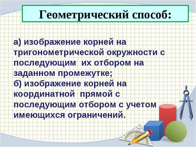 а) изображение корней на тригонометрической окружности с последующим их отбор...