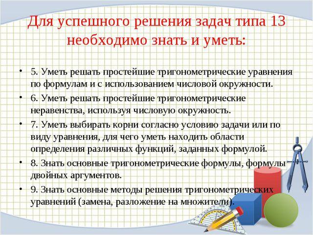 Для успешного решения задач типа 13 необходимо знать и уметь: 5. Уметь решать...