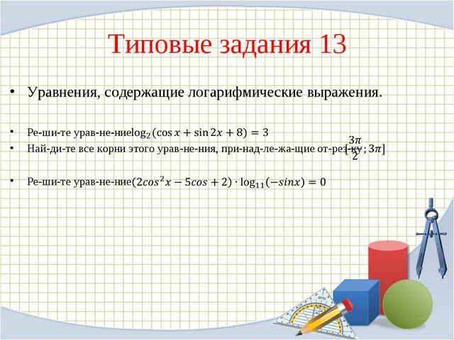 Типовые задания 13 Уравнения, содержащие логарифмические выражения. Решите...