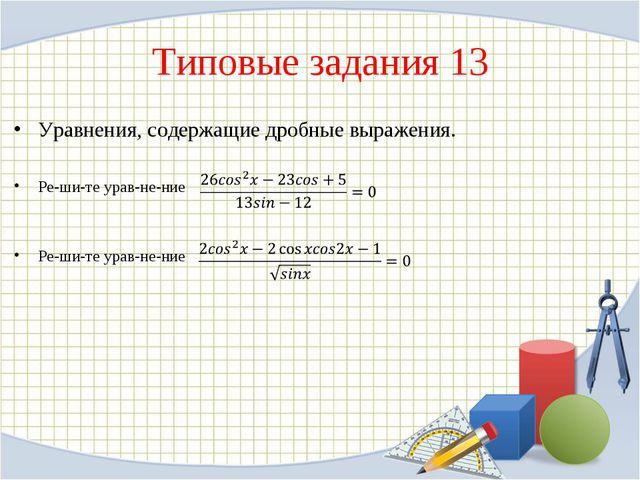 Типовые задания 13 Уравнения, содержащие дробные выражения. Решите уравне...