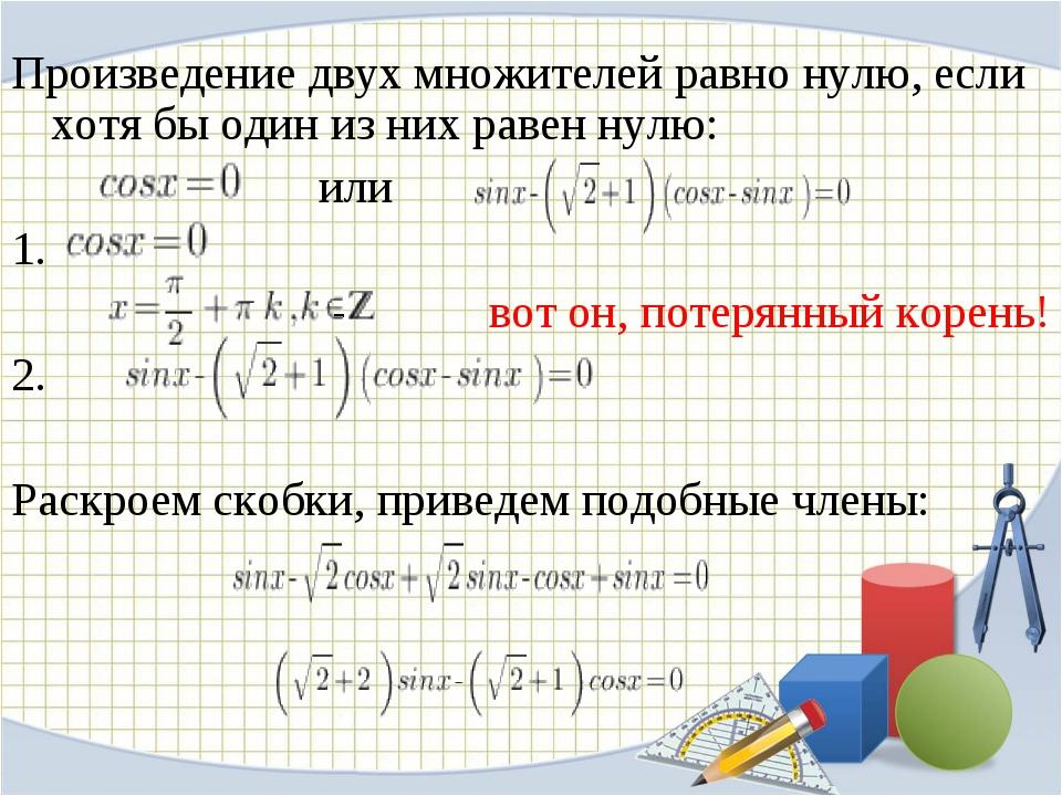 Произведение двух множителей равно нулю, если хотя бы один из них равен нулю:...