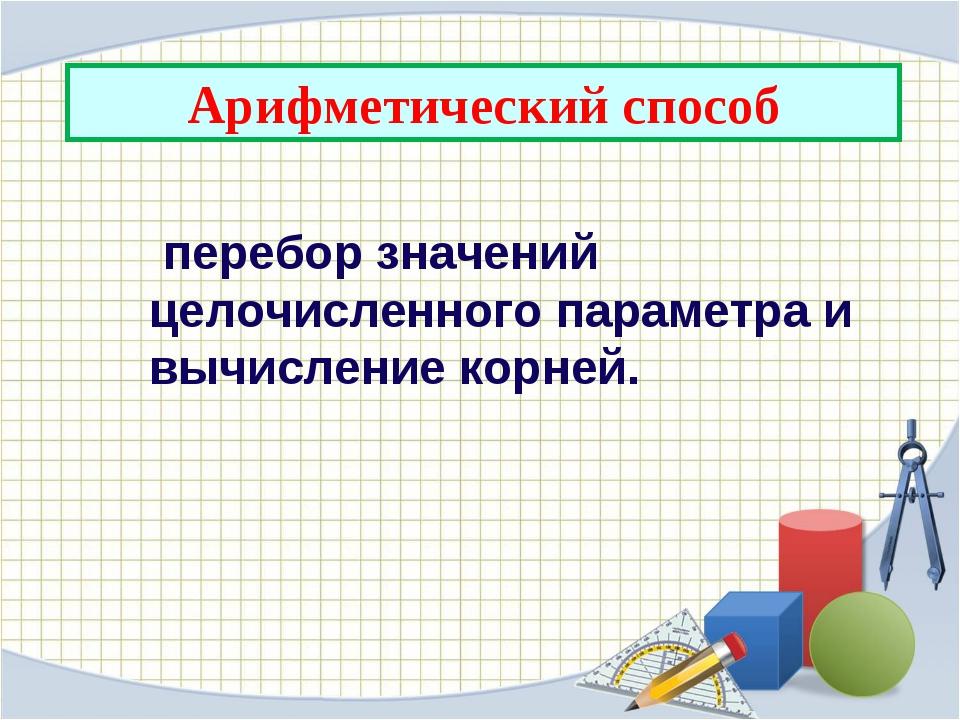 Арифметический способ перебор значений целочисленного параметра и вычисление...