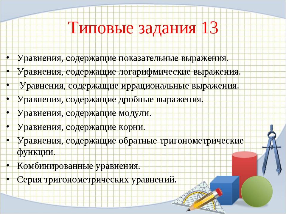 Типовые задания 13 Уравнения, содержащие показательные выражения. Уравнения,...