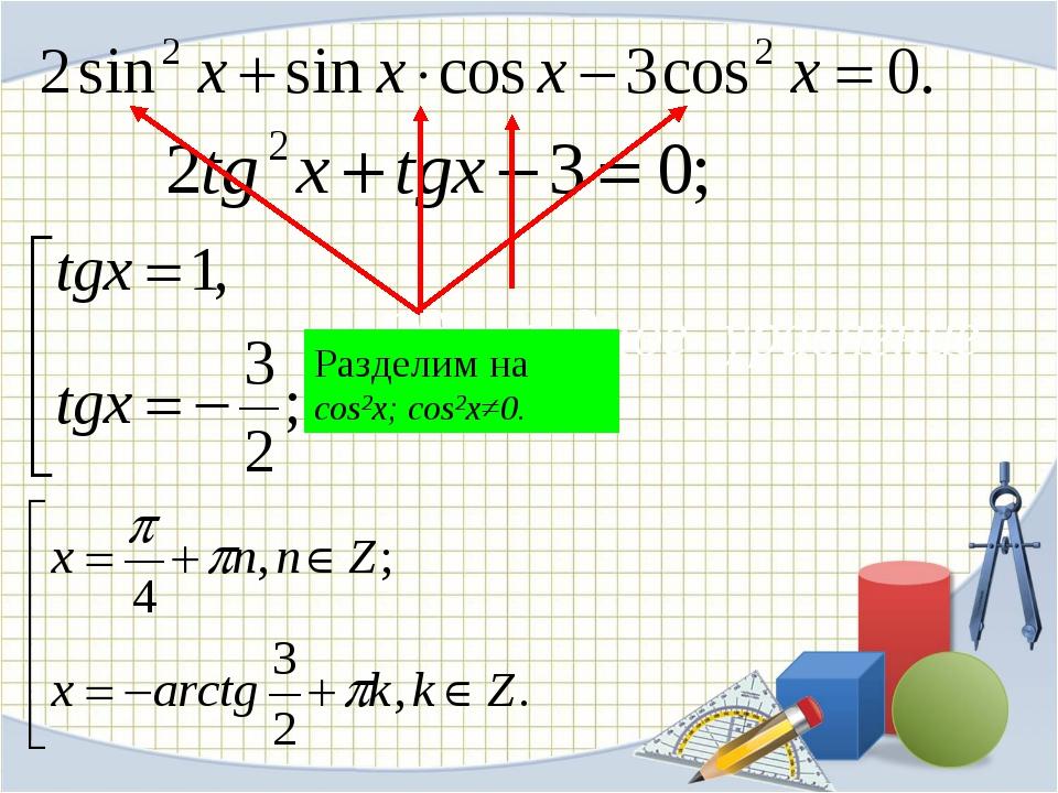 Разделим на cos2x; cos2x≠0.