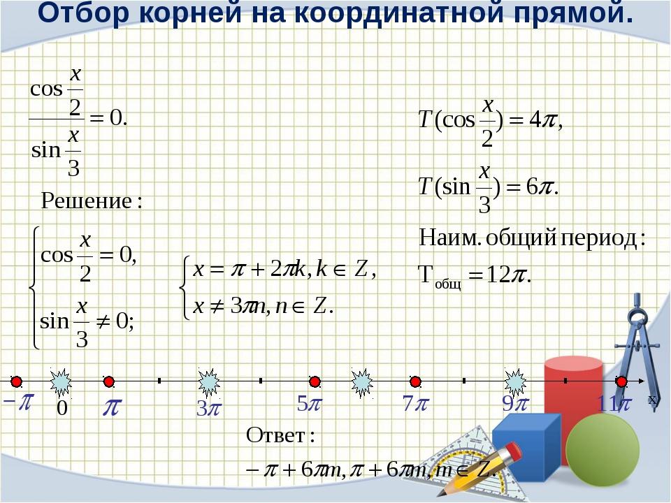 Отбор корней на координатной прямой. х 0