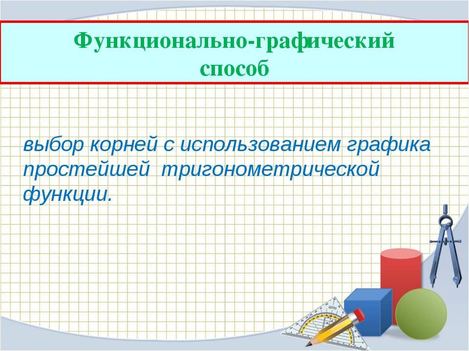 Функционально-графический способ выбор корней с использованием графика просте...