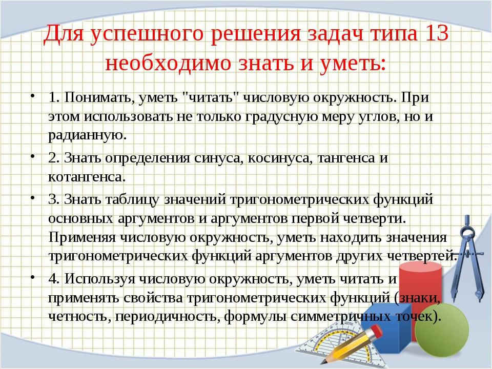 Для успешного решения задач типа 13 необходимо знать и уметь: 1. Понимать, ум...