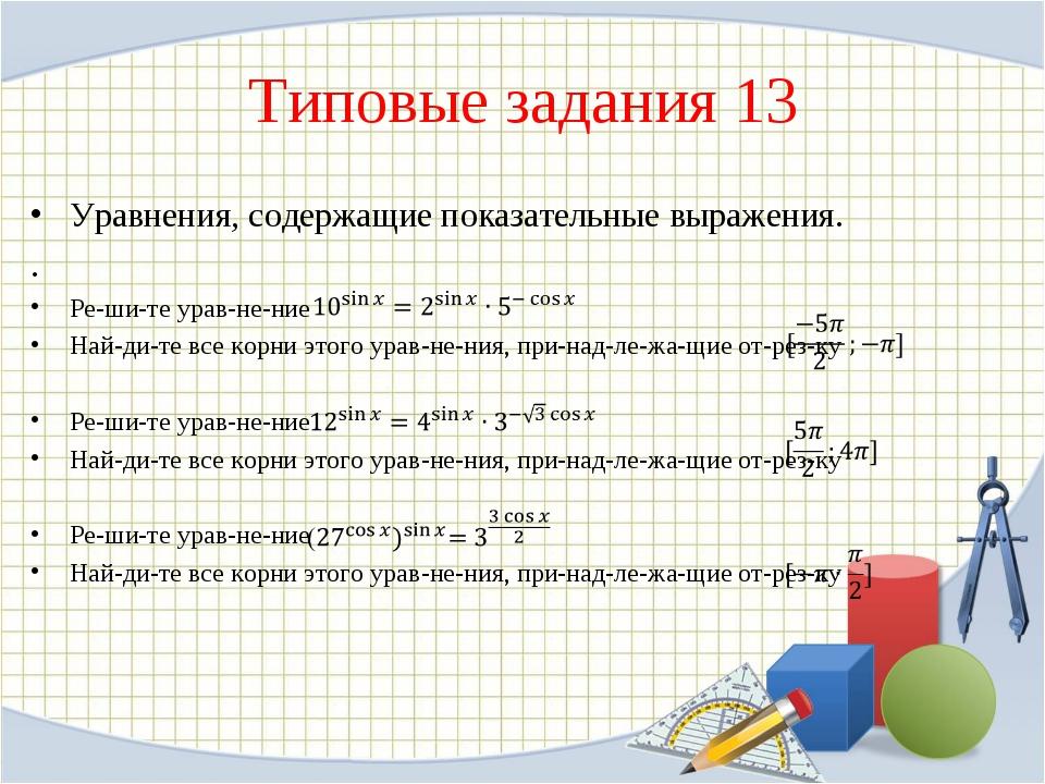 Типовые задания 13 Уравнения, содержащие показательные выражения. . Решите...