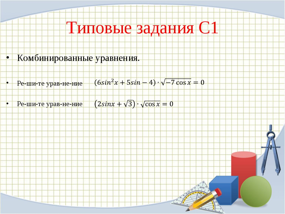 Типовые задания С1 Комбинированные уравнения. Решите уравнение Решите у...