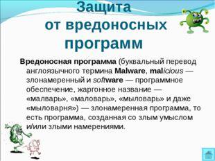 Вредоносная программа(буквальный перевод англоязычного термина Malware, mali
