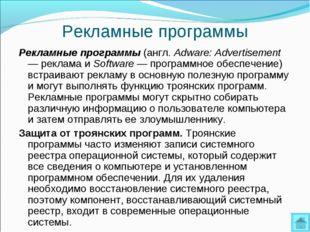 Рекламные программы Рекламные программы (англ. Adware: Advertisement — реклам