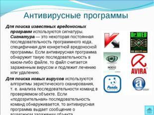 Антивирусные программы Для поиска известных вредоносных программ используются