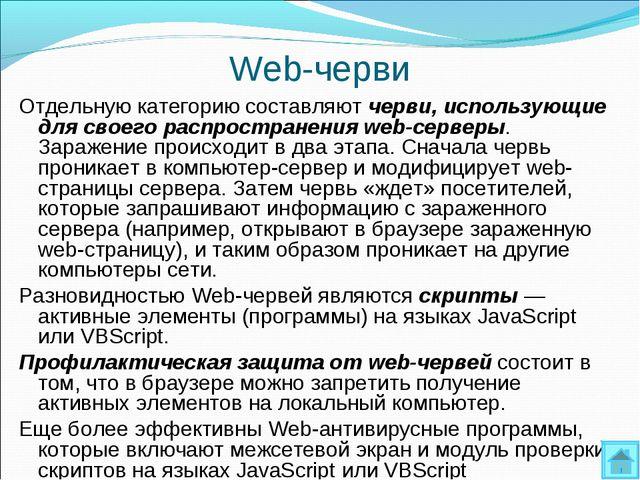 Web-черви Отдельную категорию составляют черви, использующие для своего распр...