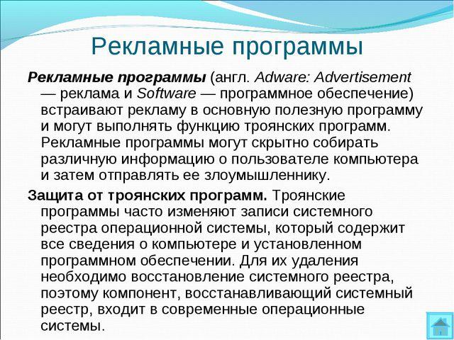 Рекламные программы Рекламные программы (англ. Adware: Advertisement — реклам...
