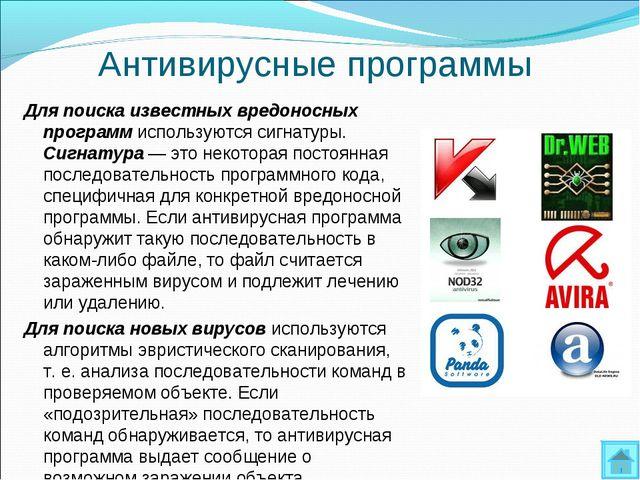 Антивирусные программы Для поиска известных вредоносных программ используются...