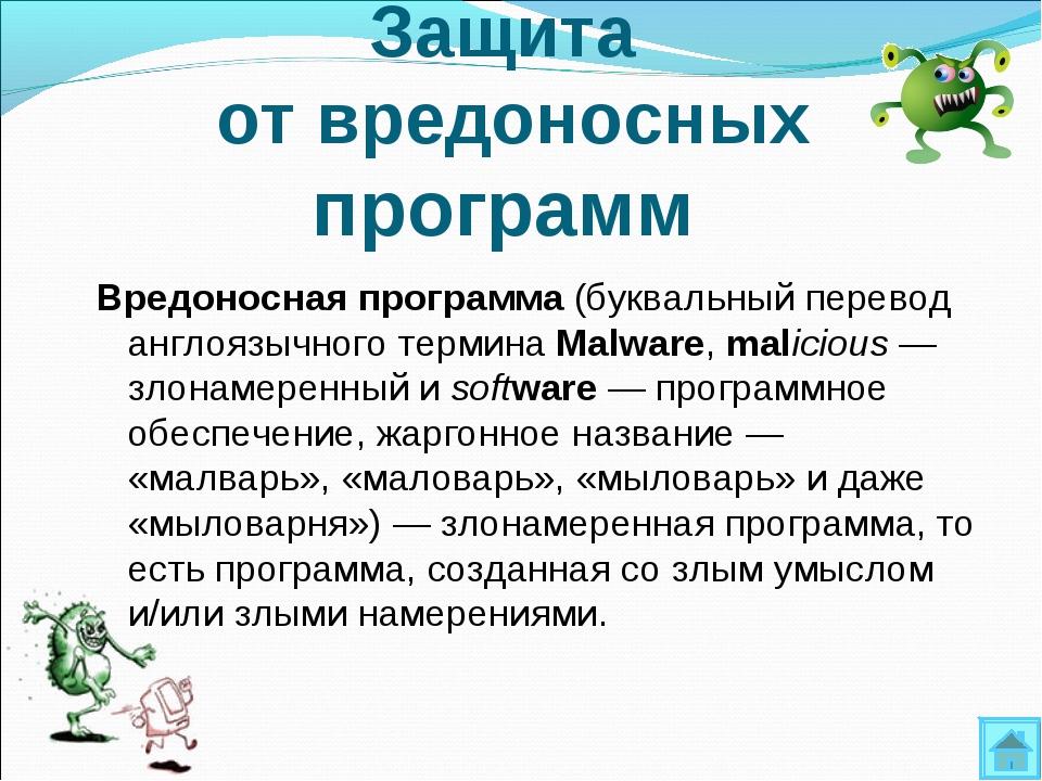 Вредоносная программа(буквальный перевод англоязычного термина Malware, mali...