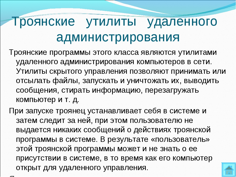 Троянские утилиты удаленного администрирования Троянские программы этого клас...