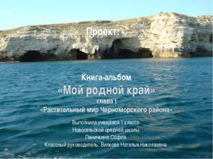 Книга-альбом «Мой родной край» глава I «Растительный мир Черноморского района