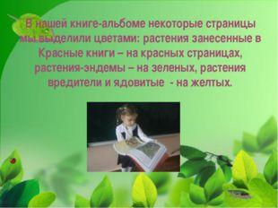 В нашей книге-альбоме некоторые страницы мы выделили цветами: растения занесе
