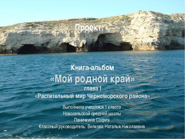 Книга-альбом «Мой родной край» глава I «Растительный мир Черноморского района...