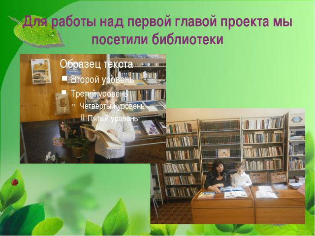 Для работы над первой главой проекта мы посетили библиотеки