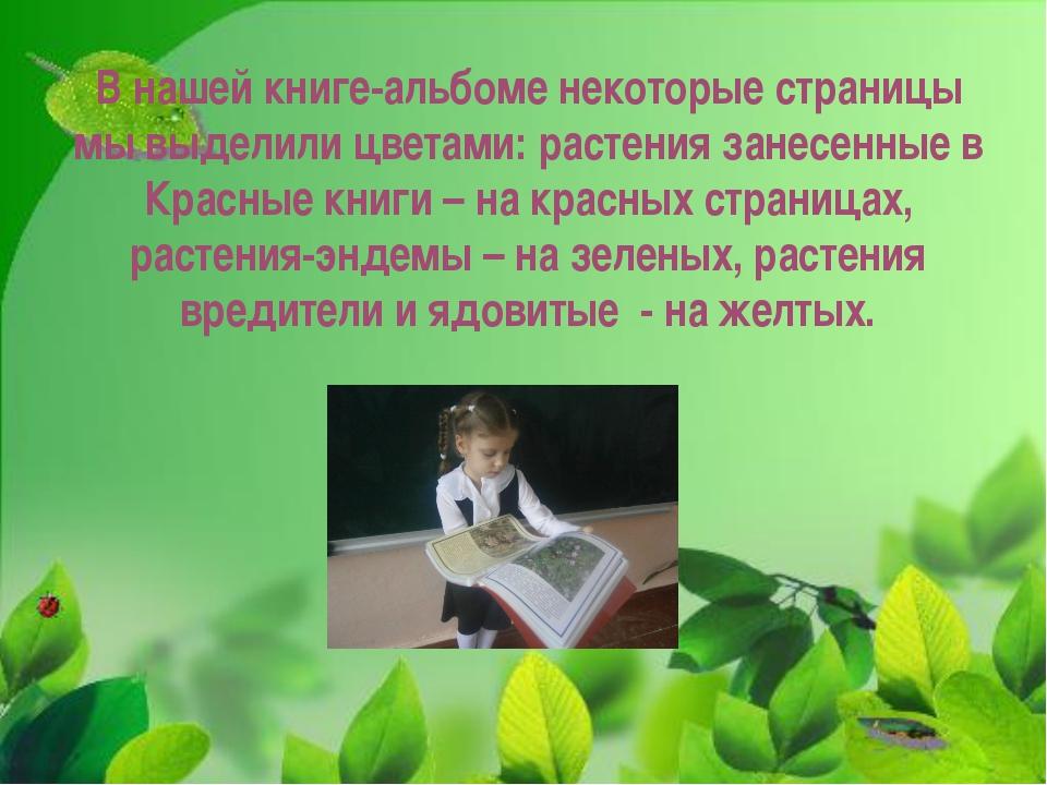 В нашей книге-альбоме некоторые страницы мы выделили цветами: растения занесе...