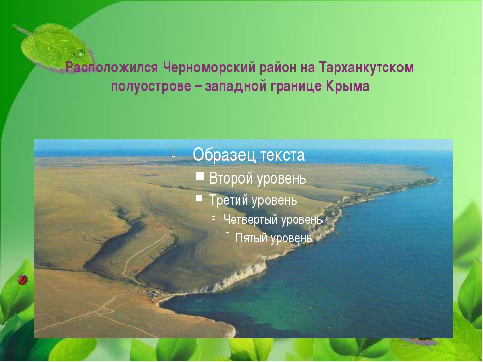 Расположился Черноморский район на Тарханкутском полуострове – западной грани...