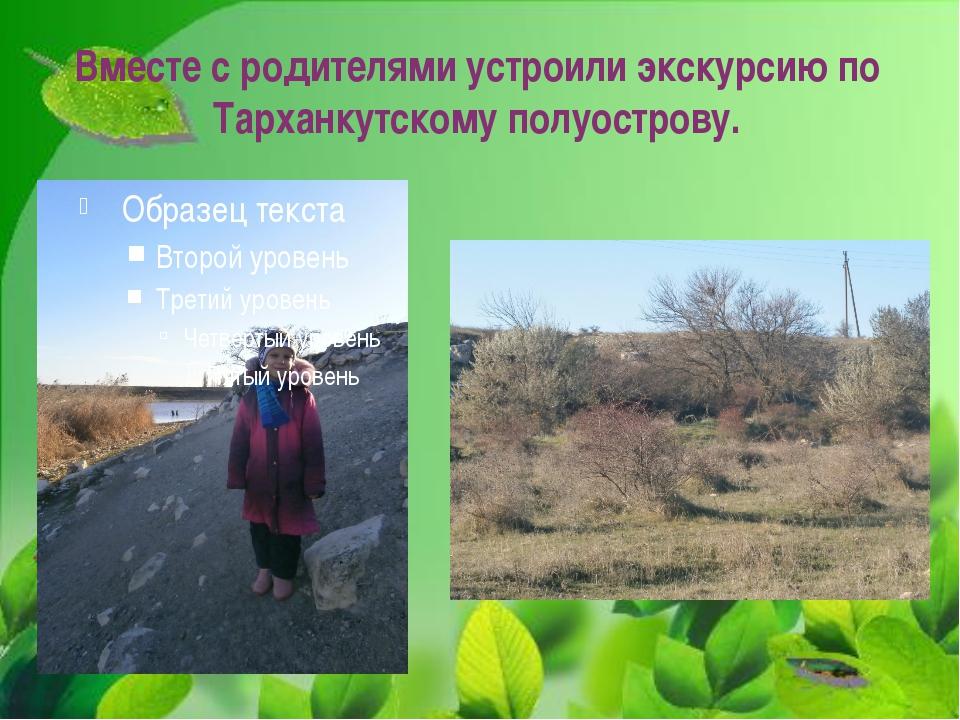 Вместе с родителями устроили экскурсию по Тарханкутскому полуострову.