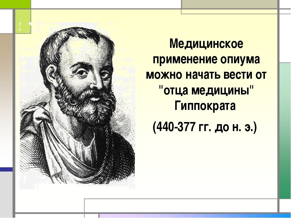 the life of the father of medicine hippocrates