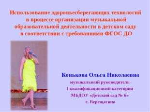 Конькова Ольга Николаевна музыкальный руководитель I квалификационной категор