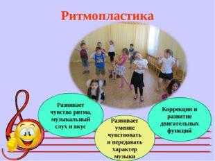 Ритмопластика Развивает чувство ритма, музыкальный слух и вкус Развивает умен
