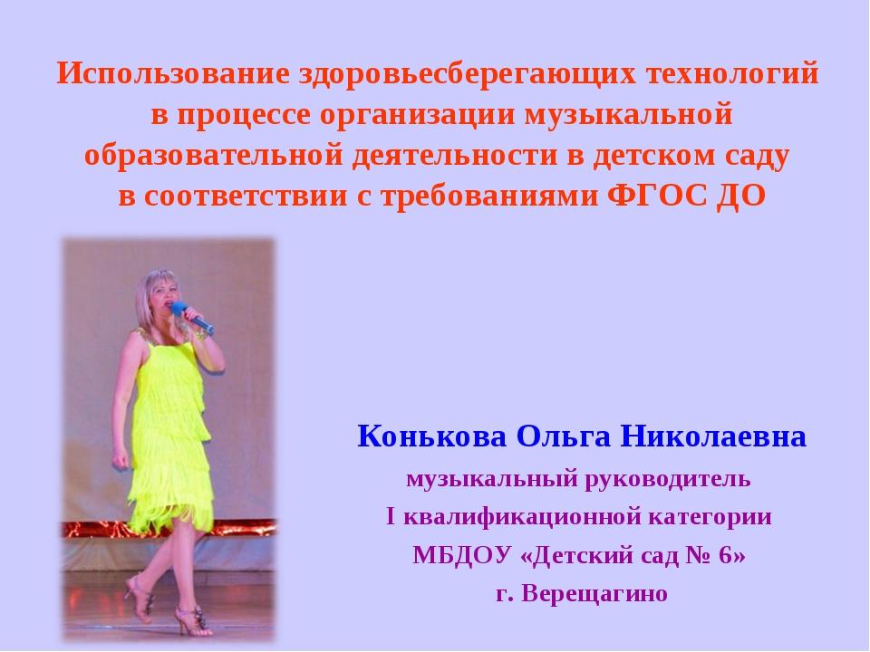 Конькова Ольга Николаевна музыкальный руководитель I квалификационной категор...