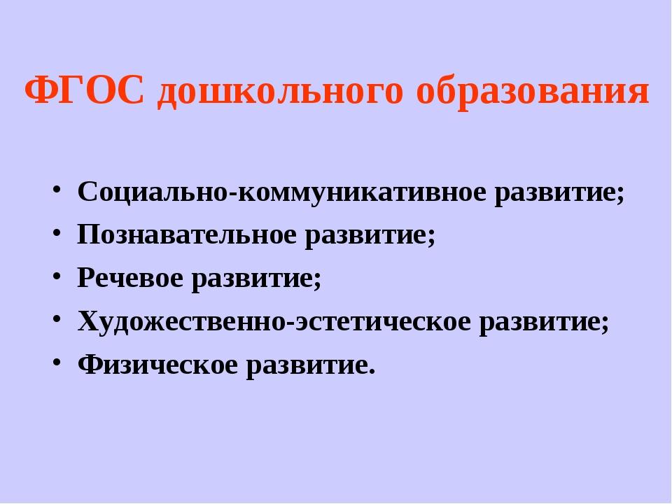 ФГОС дошкольного образования Социально-коммуникативное развитие; Познавательн...