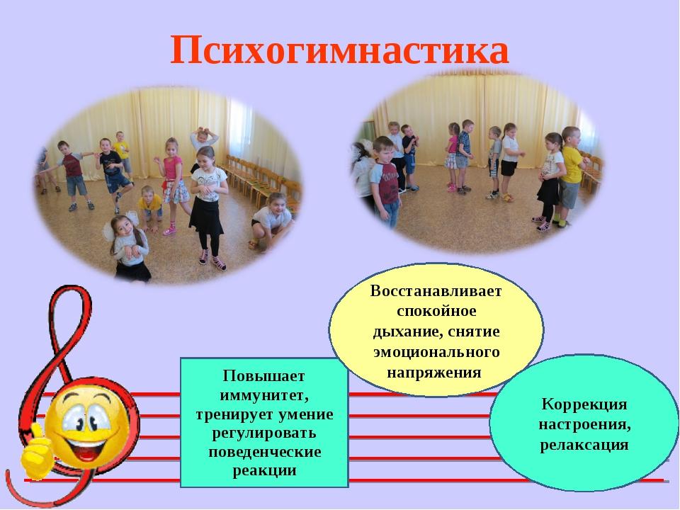 Психогимнастика Повышает иммунитет, тренирует умение регулировать поведенческ...
