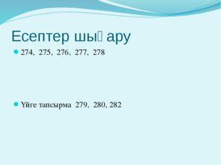 Есептер шығару 274, 275, 276, 277, 278 Үйге тапсырма 279, 280, 282