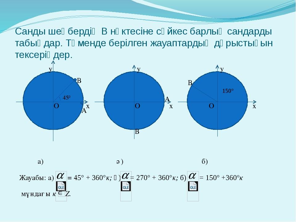 Санды шеңбердің В нүктесіне сәйкес барлық сандарды табыңдар. Төменде берілген...