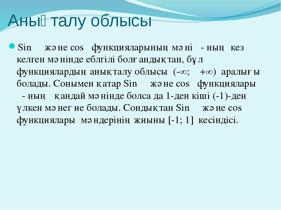 Анықталу облысы Sin α және cosα функцияларының мәні α- ның кез келген мәнінде...
