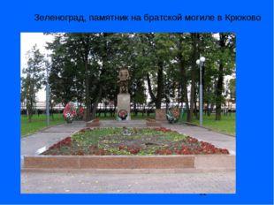 Зеленоград, памятник на братской могиле в Крюково