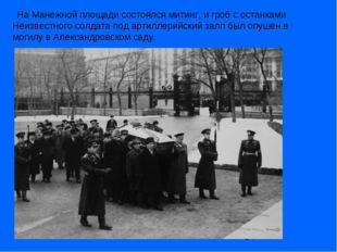 На Манежной площади состоялся митинг, и гроб с останками Неизвестного солдат