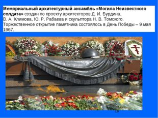 Мемориальный архитектурный ансамбль «Могила Неизвестного солдата»создан по п