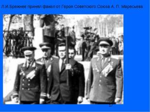 Л.И.Брежнев принял факел отГероя Советского Союза А.П.Маресьева