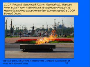 СССР (Россия). Ленинград (Санкт-Петербург). Марсово поле. В 1957 году у памят