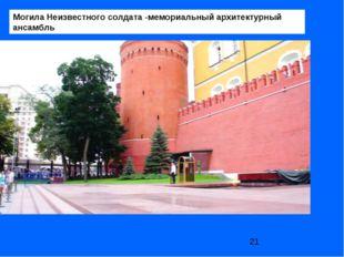 МогилаНеизвестногосолдата-мемориальныйархитектурный ансамбль