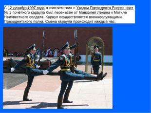 С12 декабря1997 годав соответствии сУказом Президента России пост №1почё
