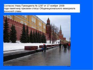 Согласно УказуПрезидента№1297 от17 ноября 2009 годапамятнику присвоен ст