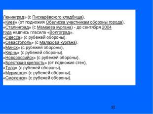 Ленинград» (сПискарёвского кладбища), «Киев» (от подножияОбелиска участник